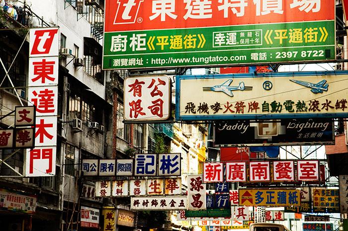 Photos of Hong Kong: Signs Kowloon