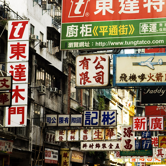Hong Kong Photos Signs in Kowloon