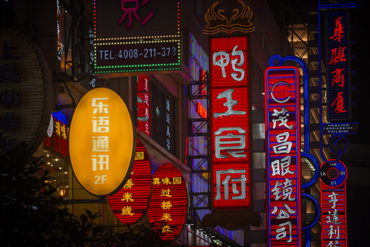 Photograph of Nanjing Road Signs 1