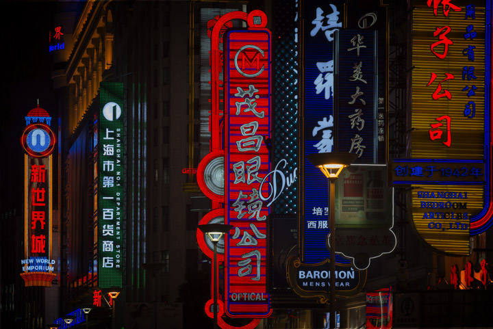 Photograph of Nanjing Road Signs 2