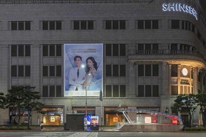 Shinsegae Seoul