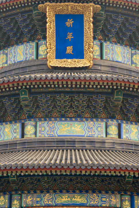 Photograph of Temple of Heaven 6